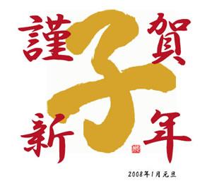 2008_01.jpg